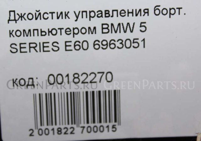 Кнопка на Bmw 5 SERIES E60