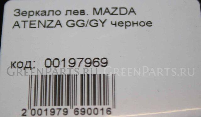 Зеркало на Mazda Atenza GG3P GG3S GY3W