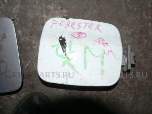Лючок бензобака на Subaru Forester SF5