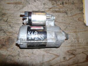 Стартер на Suzuki Alto HA25S K6A 31100-76G10