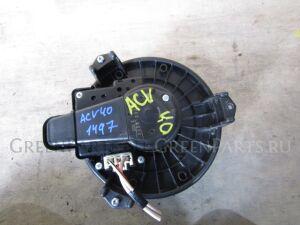 Мотор печки на Toyota Camry ACV40 2AZ-FE 3011497