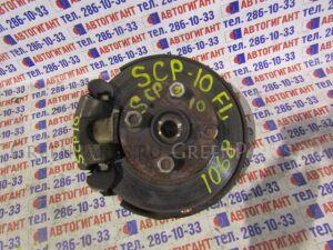 Суппорт на Toyota Vitz SCP10 1SZ-FE 3131068