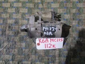 Стартер на Suzuki Wagon R MC22S K6A