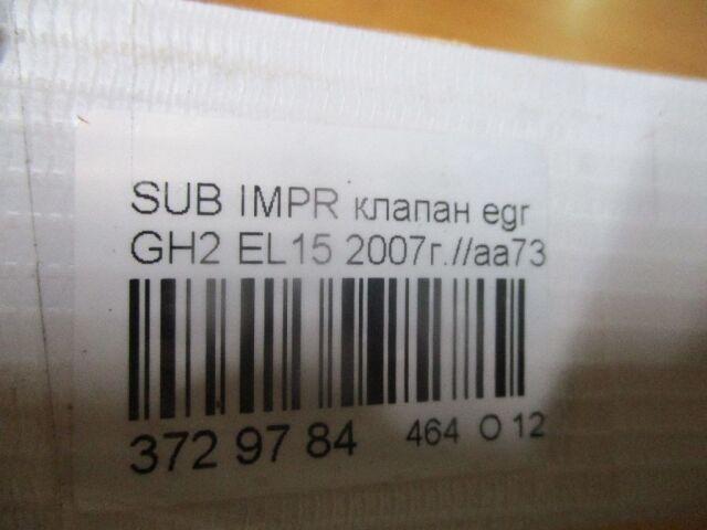 Клапан egr на Subaru Impreza Wagon GH2 EL15