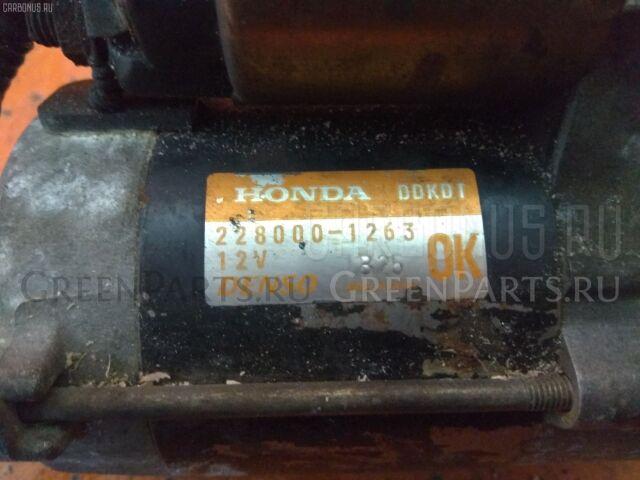 Стартер на Honda Life JB1 E07Z