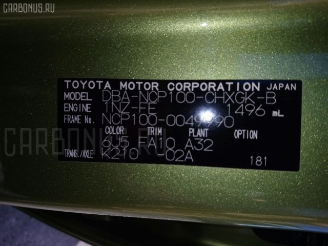 Замок капота на Toyota Ractis NCP100