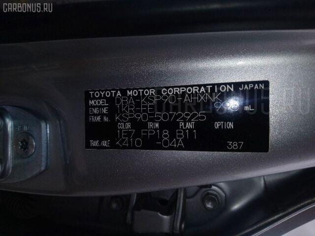 Замок капота на Toyota Vitz KSP90