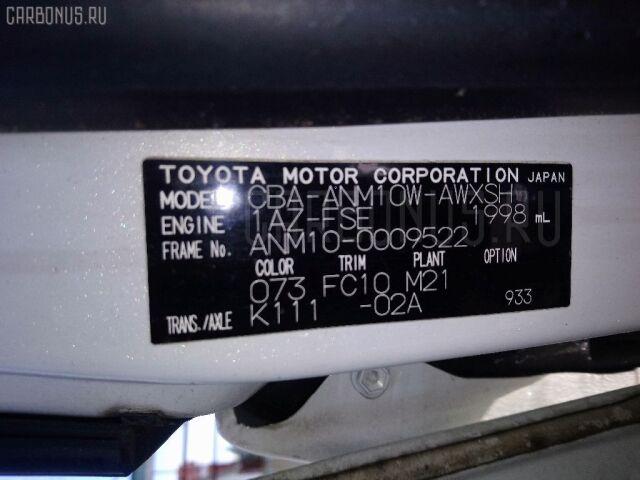 Стабилизатор на Toyota Isis ANM10G 1AZ-FSE