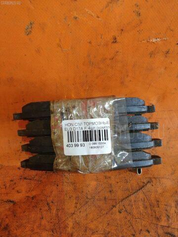 Тормозные колодки на Honda Civic EU3 D17A
