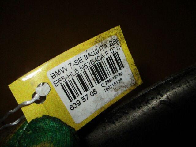 Защита двигателя на Bmw 7-SERIES E65-HL62 N62B40A