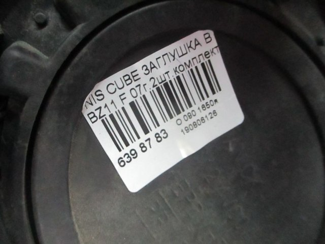 Заглушка в бампер на Nissan Cube BZ11
