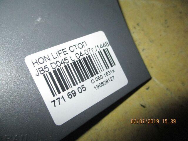Стоп на Honda Life JB5 D045