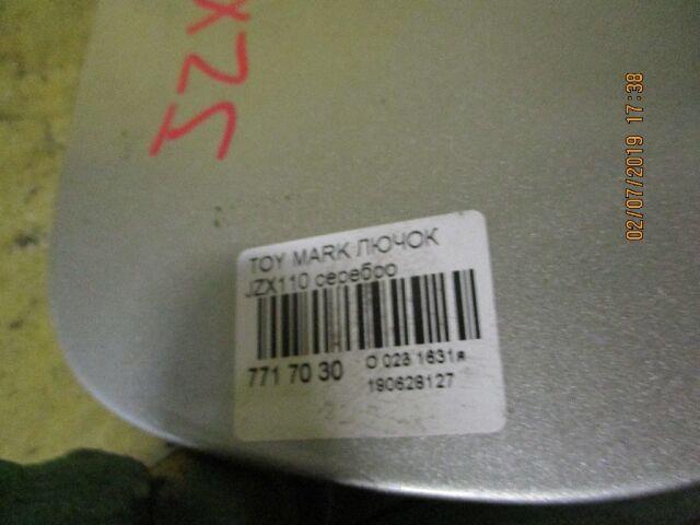 Лючок на Toyota Mark II JZX110