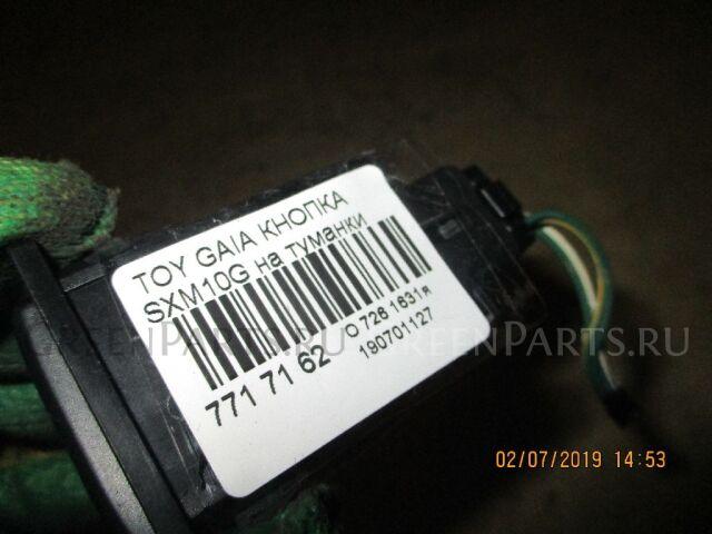 Кнопка на Toyota Gaia ACM10G, ACM15G, CXM10G, SXM10G, SXM15G