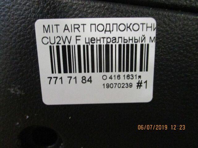Подлокотник на Mitsubishi Airtrek CU2W