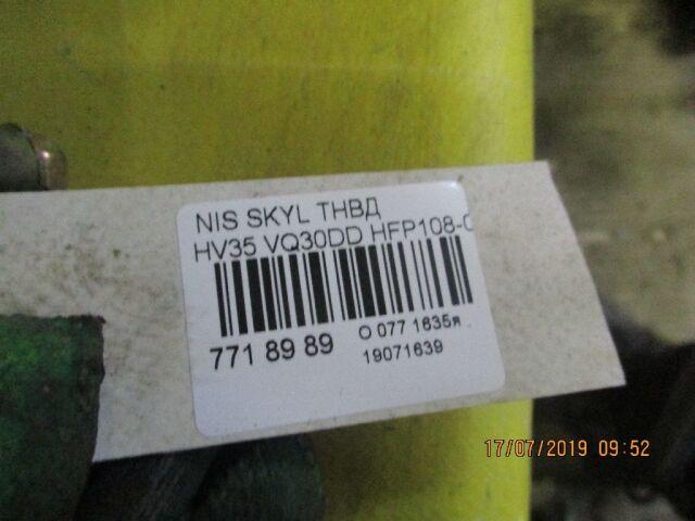 Тнвд на Nissan Skyline HV35 VQ30DD