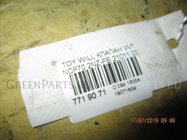 Клапан VVTI на Toyota SCION XB NCP31L 1NZ-FE