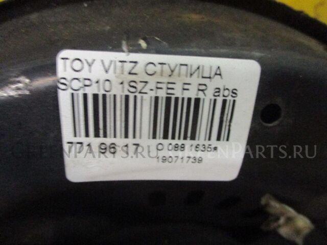 Ступица на Toyota Vitz SCP10 1SZ-FE
