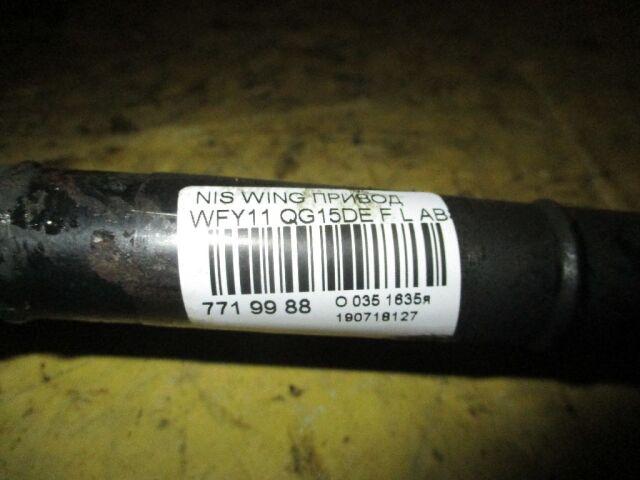 Привод на Nissan Wingroad WFY11 QG15DE