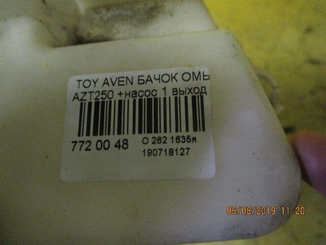 Бачок омывателя на Toyota Avensis AZT250