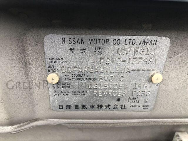 Жесткость бампера на Nissan Bluebird Sylphy FG10