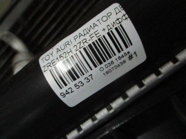 Радиатор двигателя на Toyota Auris ZRE152H 2ZR-FE