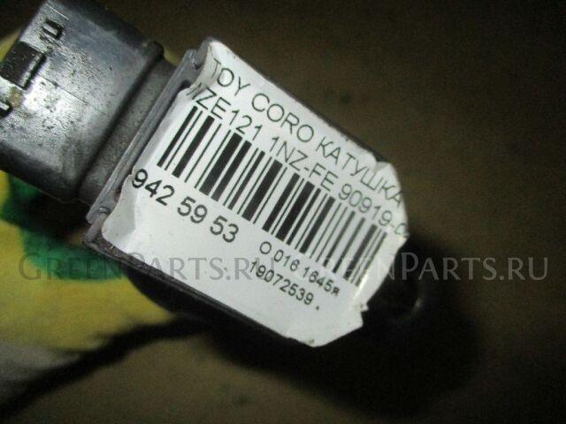 Катушка зажигания на Toyota Succeed NCP51V, NCP55V, NCP58G, NCP59G 1NZ-FE