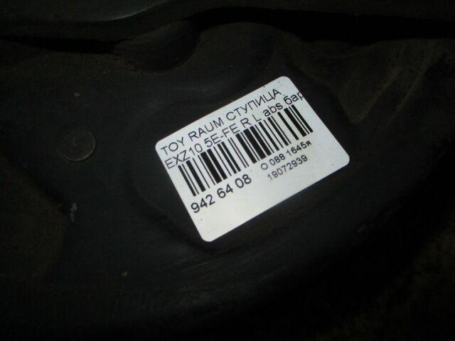 Ступица на Toyota Raum EXZ10 5E-FE