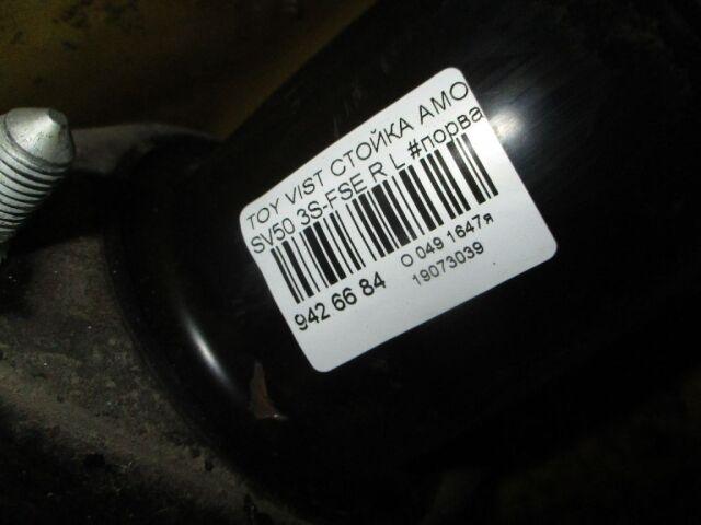 Стойка амортизатора на Toyota Allion AZT240, NZT240, ZZT240