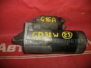 Стартер на Suzuki Cultus GC21W G15A