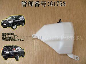 Бачок расширительный на Toyota Land Cruiser Prado TRJ150W 2TR-FE