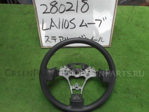 Руль на Daihatsu Move LA110S KF-VE