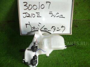 Бачок омывателя на Toyota Rush J210E 3SZ-VE