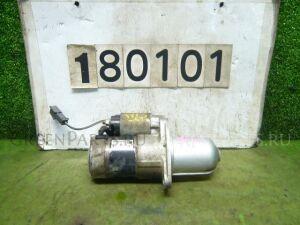 Стартер на Nissan Teana J31 VQ23DE