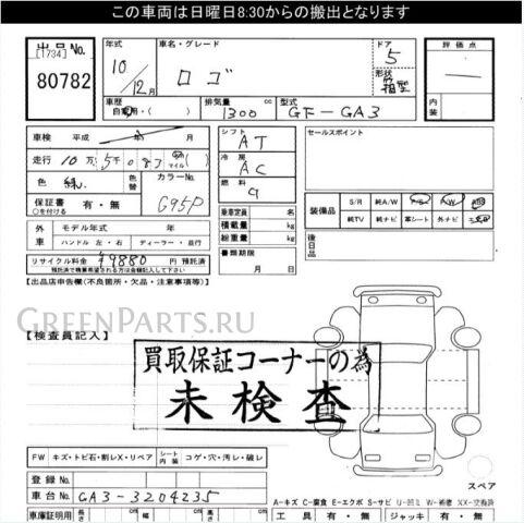 Подушка двигателя на Honda Logo GA3 D13B