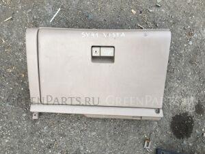 Бардачок на Toyota Vista SV41
