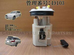 Бензонасос на Subaru Exiga YA9 EJ253