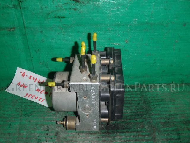 Блок abs на Mazda Mpv LW3W L3