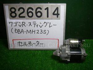 Стартер на Suzuki Wagon R MH23S K6A