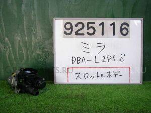 Дроссельная заслонка на Daihatsu MIRROR L285S KF-VE