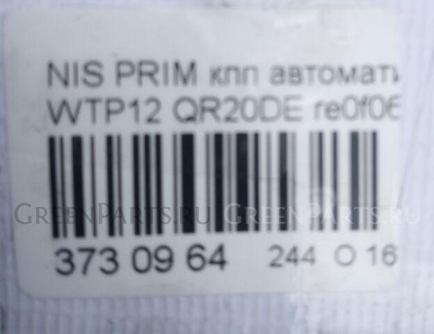 Кпп автоматическая на Nissan Primera Wagon WTP12 QR20DE