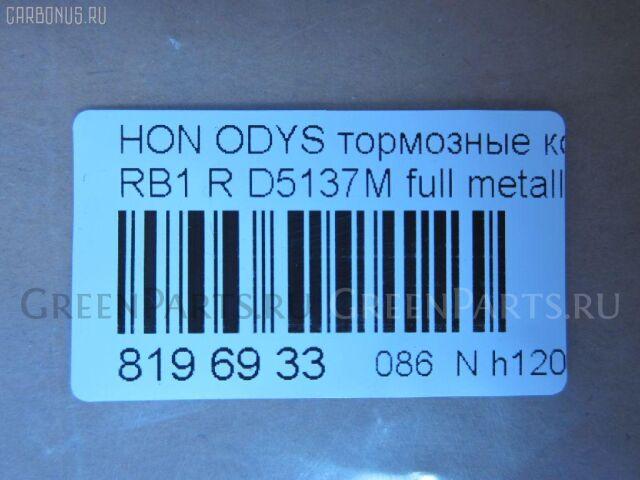 Тормозные колодки на Honda Odyssey RB1