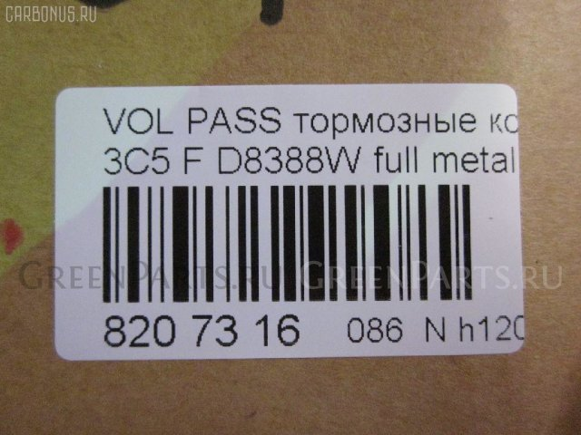 Тормозные колодки на Skoda Superb II 3T5 VAG